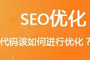网站SEO优化六大要点 网站优化 第3张