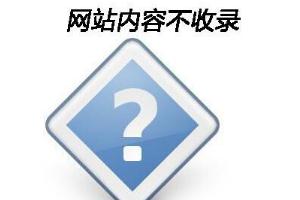 如何保证网站排名的稳定性 网站运营 第2张