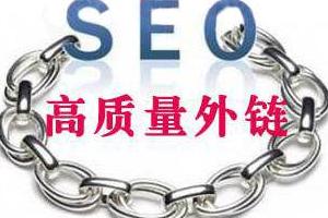 高质量外链的十大特征 网站优化