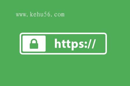 https改造有哪些注意事项 网站运营