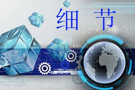 企业网站建设需要注意的四个细节 建站资讯
