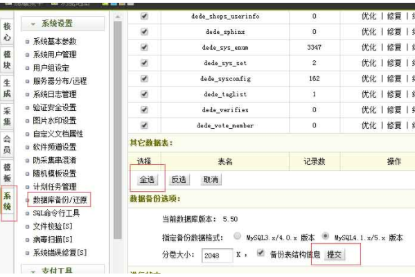 php网站搬家怎么搬 织梦网站搬家教程详解 建站教程 第2张