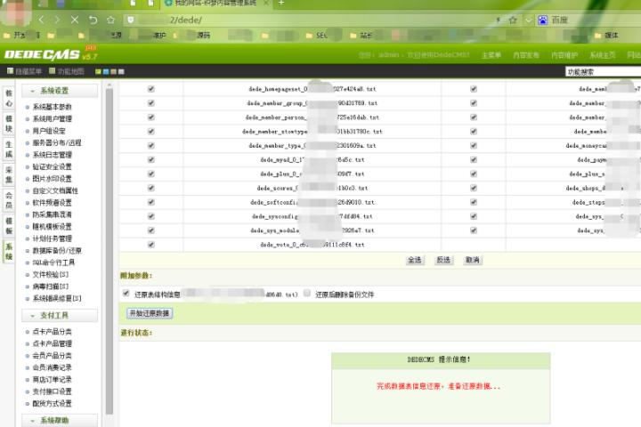php网站搬家怎么搬 织梦网站搬家教程详解 建站教程 第5张