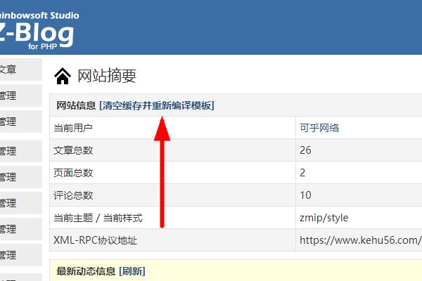 zblog主题模板文件的修改办法 常见问题